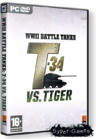 Танки Второй мировой. Т-34 против Тигра (2008/RUS/RePack)