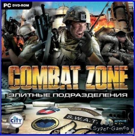Combat Zone: Элитные Подразделения (PC/2010/Rus/RePack)