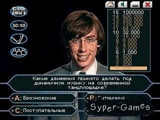 Кто хочет стать миллионером v1.2