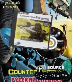 Counter-Strike Source v34 - Русский спецназ (RUS/2008)