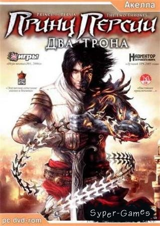 Принц Персии: Два Трона (2006)RUS/RePack /827 MB