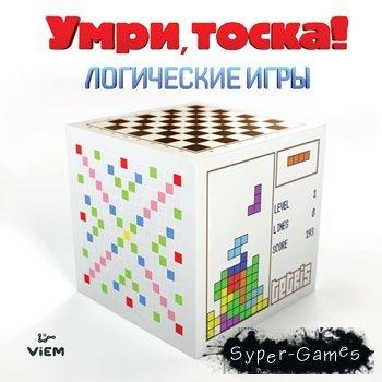 Умри, тоска! Логические игры (2010/RUS/ND)