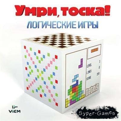Логические игры (2010) PC