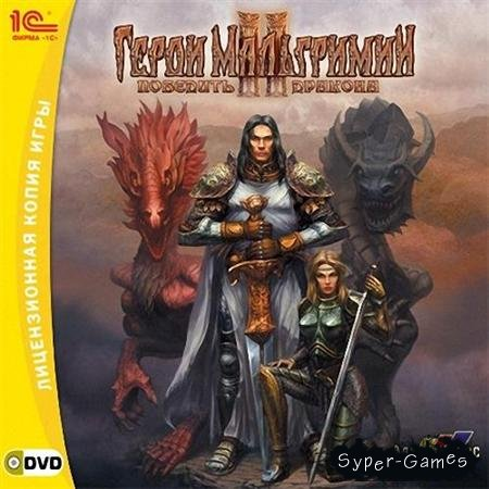 Heroes Of Malgrimii 2 To Win Over A Dragon v. 1.02 + 6 официальных сценариев (2009/Repack/RUS)