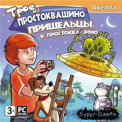Пришельцы в Простоквашино (2008)