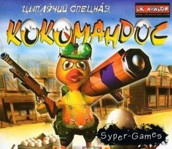 Kokomandos / Кокомандос - Цыплячий спецназ(Полная/Бесплатная)