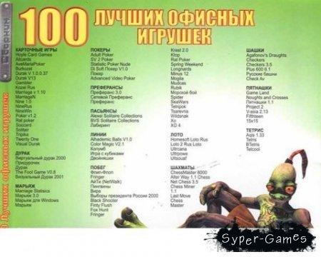 Коллекция лучших офисных игр  PC