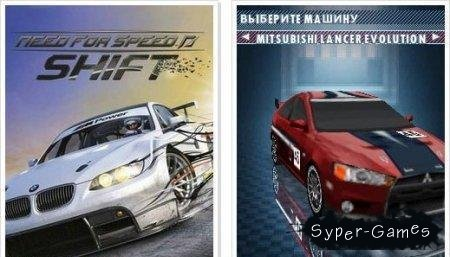 Need for Speed Shift 3D[JAVA]