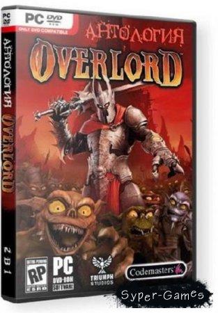 Антология OVERLORD (2in1) (2010/RUS) Repack от Fenixx