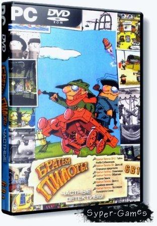 Братья Пилоты. Антология (1997-2005/RUS)