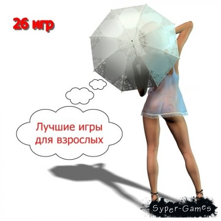 Игры для взрослых на русском языке