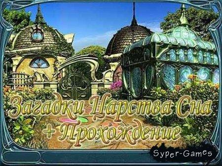Загадки царства сна. Трилогия (2010/RUS)
