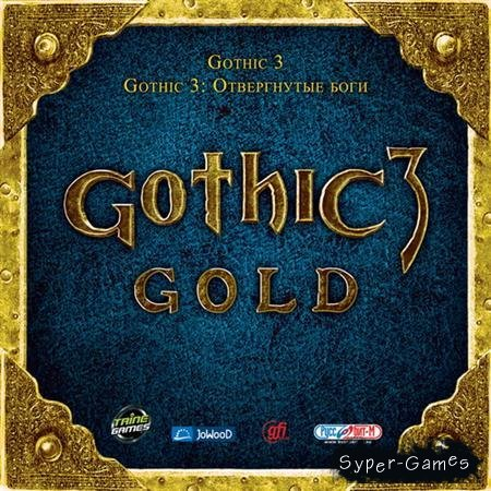 Gothic III. Золотое издание / Gothic 3 Gold (2009/RUS/RePack by adepT)