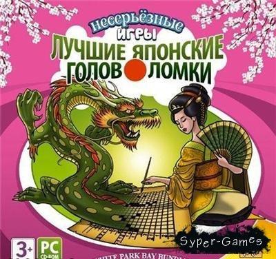 Лучшие Японские Головоломки (RUS/2010)