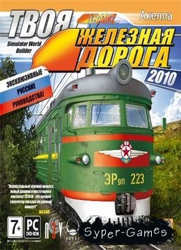 Твоя железная дорога 2010 / Trainz Simulator 2010: Engineers Edition (2010/RUS)