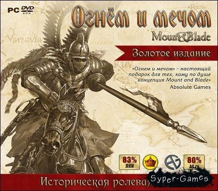 Mount And Blade: Огнём и мечом. Золотое издание. v 1.017 (2010/Rus/Repack by Fenixx)