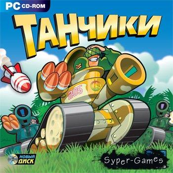 Танчики (2009/RUS/ND)