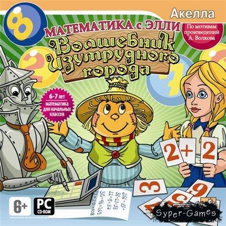 Волшебник Изумрудного города: Математика с Элли (2008 / RUS)