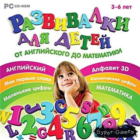 Развивалки для детей. От английского до математики (2009 / RUS)
