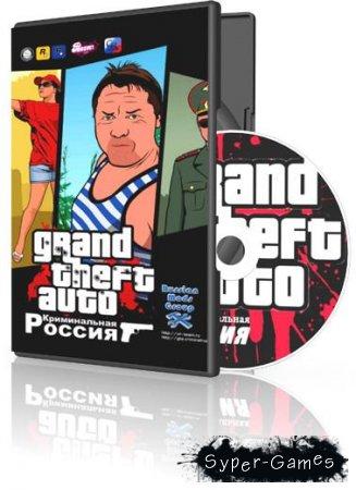 GTA: Криминальная Россия бета 2 v0.5 build 031 (2010/RUS/ENG)