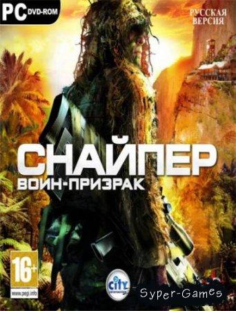 Снайпер. Воин-призрак (2010/RUS/Новый Диск/Repack)