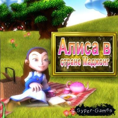 Алиса в стране Маджонг (2010/Full/RUS)