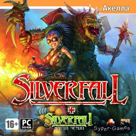 Silverfall + Silverfall: Магия Земли (2008/RUS/ENG/Repack)
