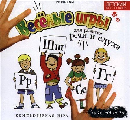 Веселые игры для развития речи и слуха (2009 / RUS)