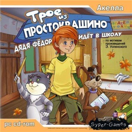 Трое из Простоквашино: Дядя Фёдор идёт в школу (2005 / RUS)