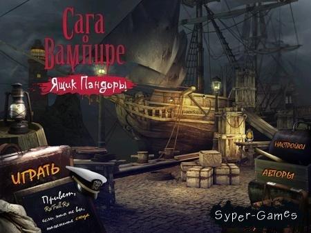 Сага о вампире Ящик Пандоры/Vampire Saga: Pandora's Box (2009 / RU / PC)