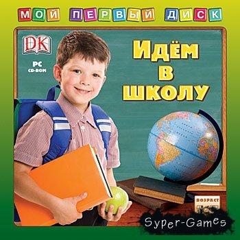 Мой первый диск. Идем в школу (2008 / RUS)