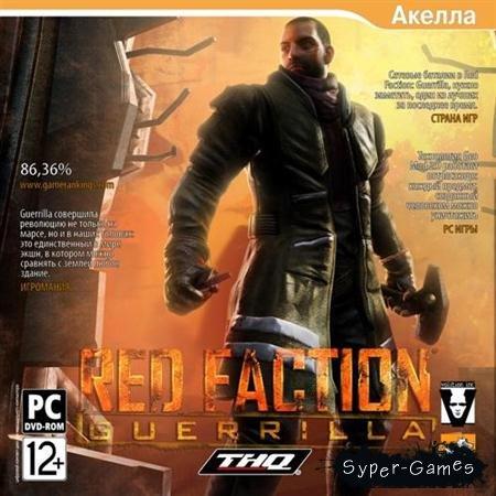 Red Faction Guerrilla + DLC: Демоны пустошей (2009/RUS/Repack by VelArt)