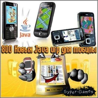 800 Новейших Java игр для мобильного