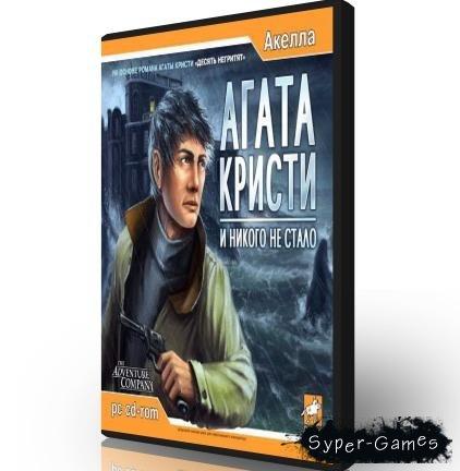 Агата Кристи: И никого не стало (2006 / RU) PC