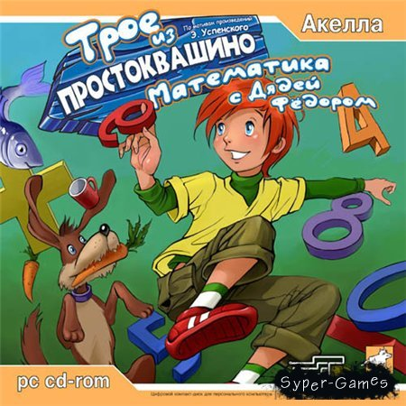 Трое из Простоквашино: Математика с Дядей Федором (2006 / RUS)