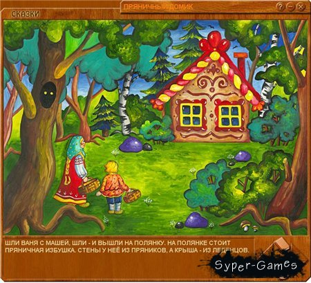 Кораблики. Сборник игр и заданий для детей (2008 / RUS)