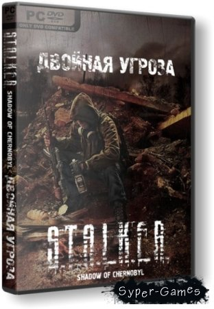 "S.T.A.L.K.E.R. Тень Чернобыля ""Двойная угроза"" (2010/RUS)"