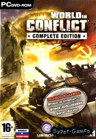 World in Conflict: Complete Edition (2009/Rus/Repack by YVN4K)