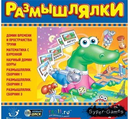 Размышлялки (2006 / RUS)
