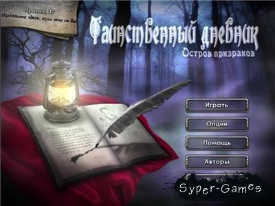 Таинственный Дневник. Остров Призраков(2010/RUS)