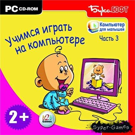 Компьютер для малышей. Часть 3. Учимся играть на компьютере (2008 / RUS)