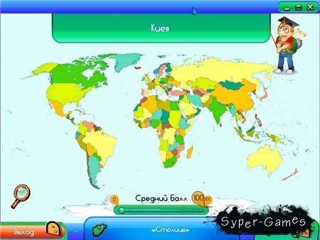 География для умников. Игровой курс (2010 / RUS)