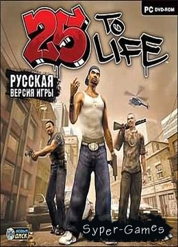 25 to Life (2006/RUS)