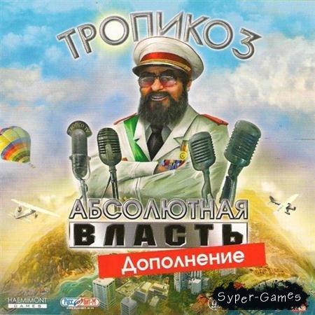 Тропико 3: Абсолютная власть. Дополнение / Tropico 3: Absolute Power (2010/RUS/Руссобит-М)