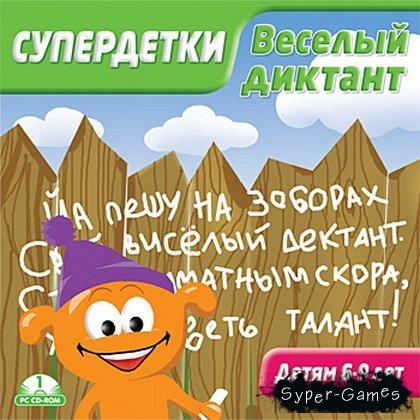 Супердетки. Веселый диктант (2008 / RUS)
