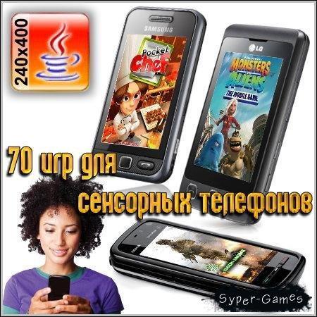 70 игр для сенсорных телефонов (Java/240x400)