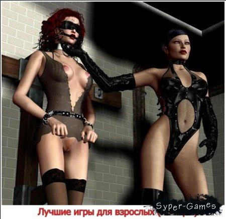 Эротические игры для взрослых