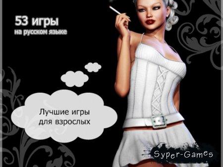 Эротические игры (русский язык)