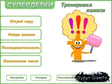 Супердетки. Тренировка памяти (2008 / RUS)