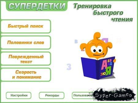 Супердетки. Тренировка быстрого чтения (2008 / RUS)